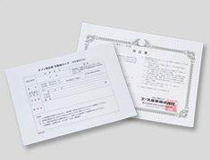 保証書(3枚複写)
